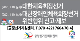 2021년 1월 18일 실시되는 대한체육회장선거, 2021년 1월 19일 실시되는 대한장애인체육회장선거, 위반행위 신고, 제보는 공정선거지원센터 070-4221-7604, 7614번 중앙선거관리위원회